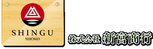 SHINGU SHOKO